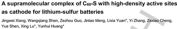 华中科大黄云辉&卢兴&袁利霞Angew:高吸附性C60-S新型超分子抑制锂硫电池穿梭效应