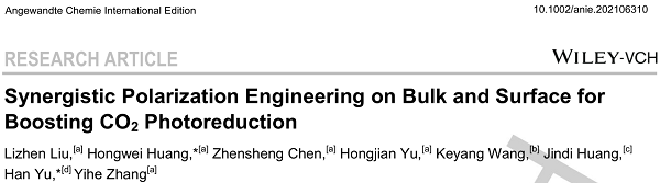 黄洪伟Angew:内外兼修促进CO2光还原