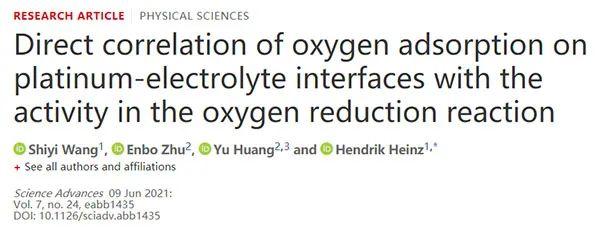 科罗拉多大学Sci. Adv.:氧还原反应中铂电极氧吸附与ORR活性的直接相关性