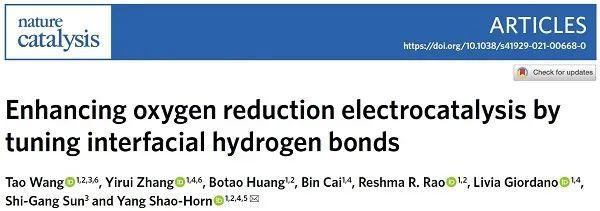 MIT邵阳院士Nature Catalysis:通过调节界面氢键,增强电催化氧还原