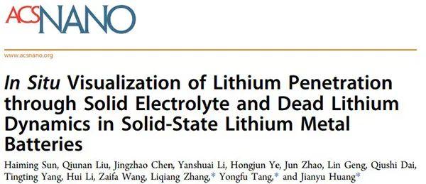 燕山大学黄建宇ACS Nano:锂枝晶是如何刺穿电解质的?